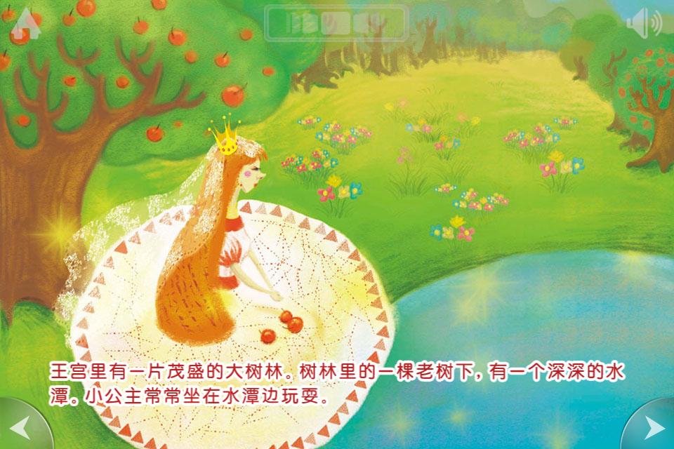 青蛙王子的故事下载 青蛙王子的故事 iPhone版下载